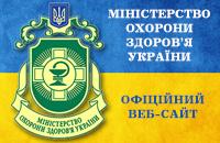Міністерство ОЗУ